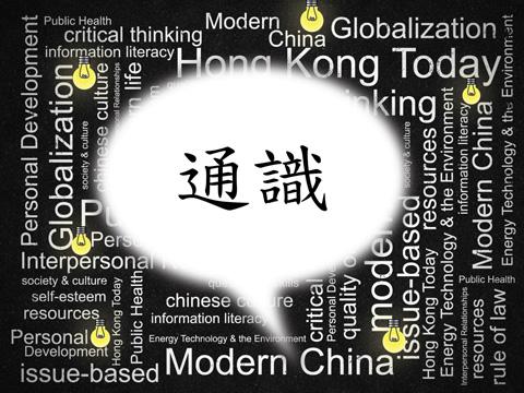 香港通识教育改革要有教师评核的内容